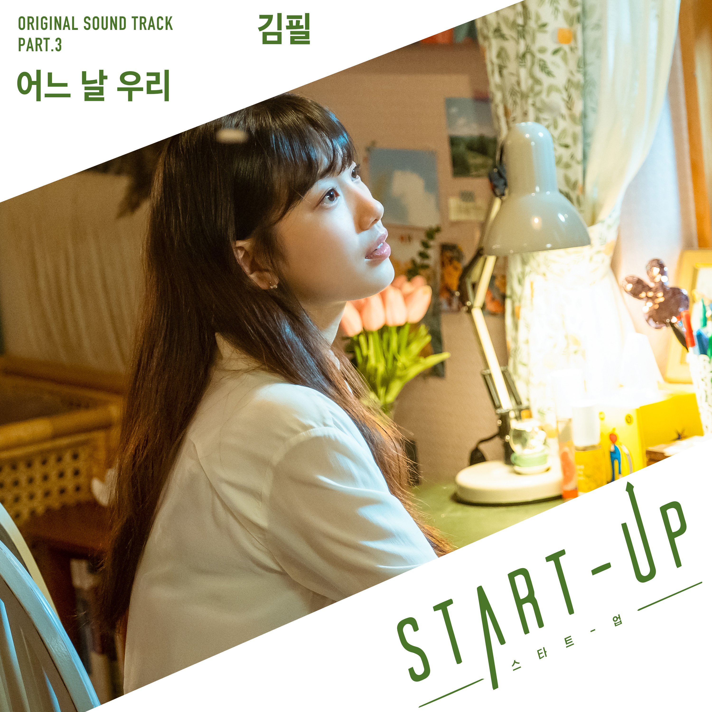 [影音] START-UP OST Part.3 - 金弼