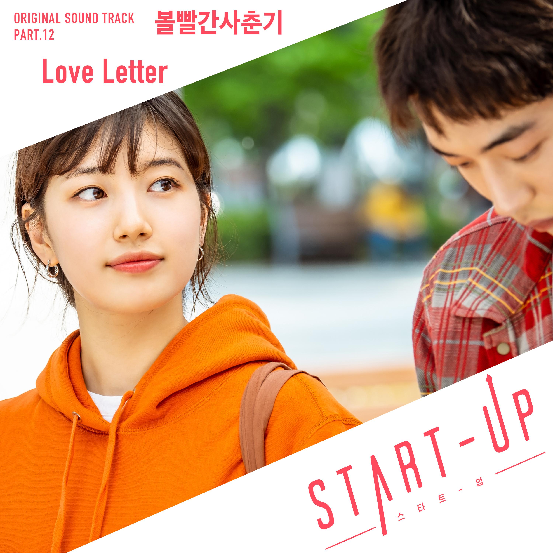 [影音] START-UP OST Part.12 - 臉紅的思春期