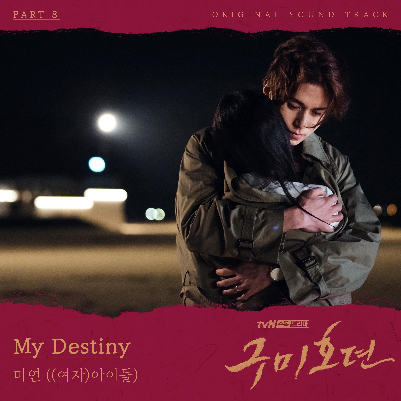 [情報] 九尾狐傳 OST Part.8 - 薇娟((G)I-DLE)
