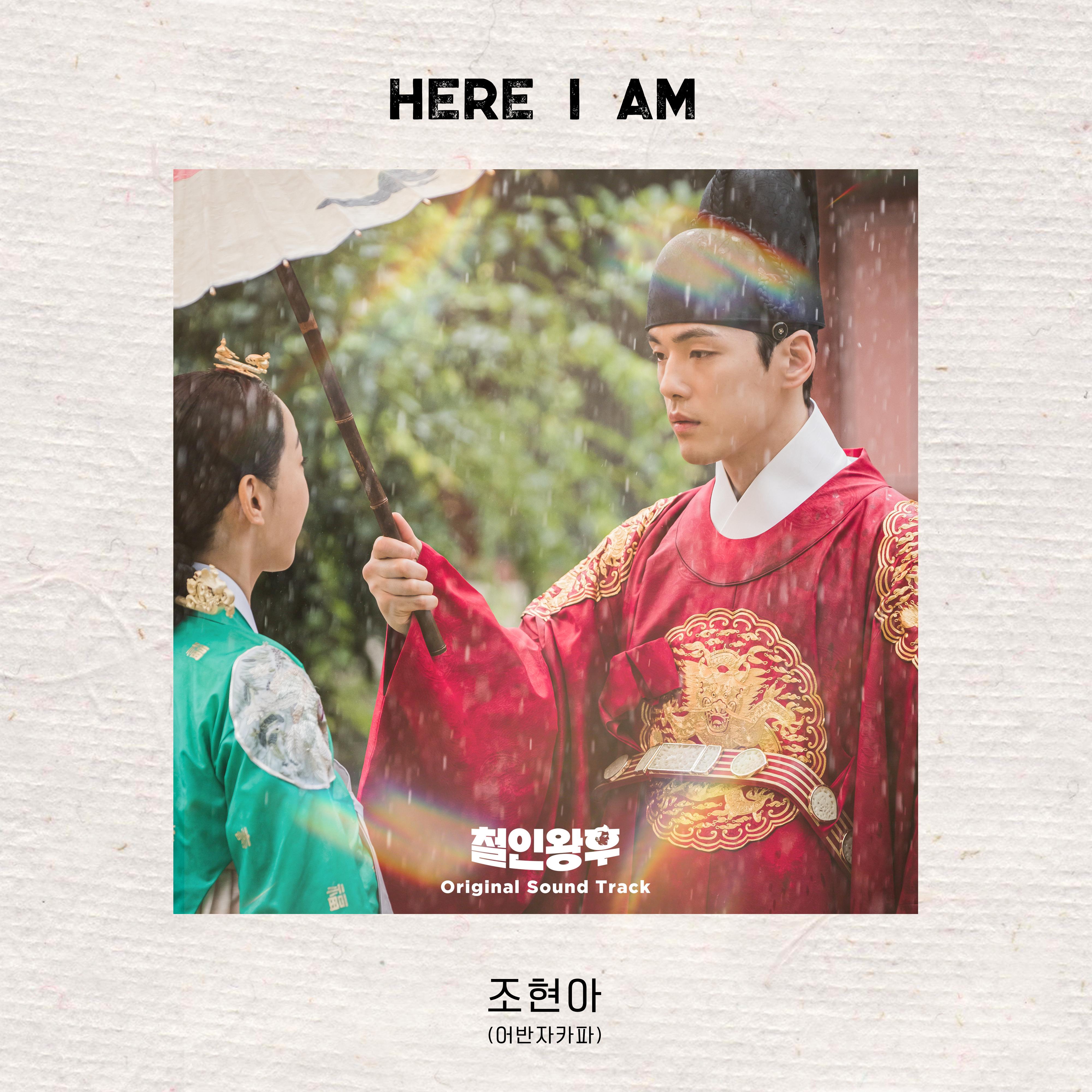 [情報] 哲仁王后 OST Part.3 - 趙賢雅