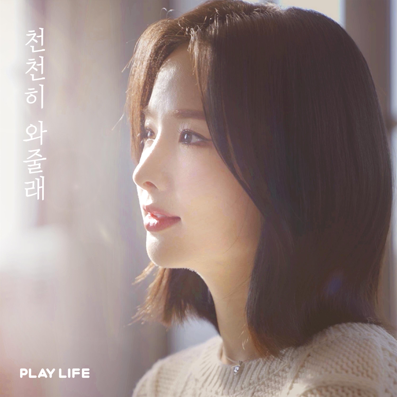 [影音] 率智 - 請慢慢來 (PLAY LIFE MUSIC Pt.3)