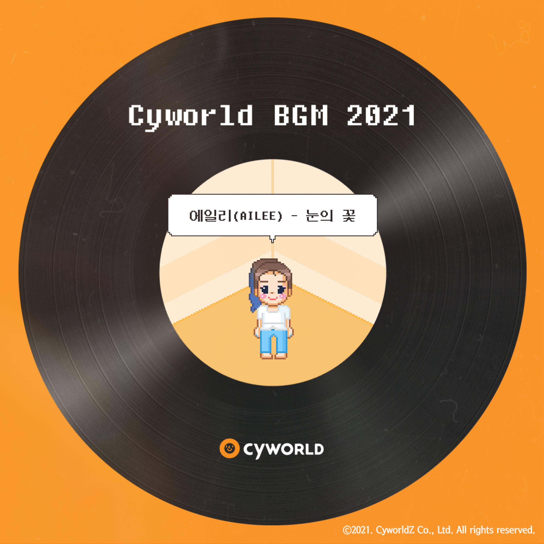 [情報] Ailee - 雪花(Cyworld BGM 2021)