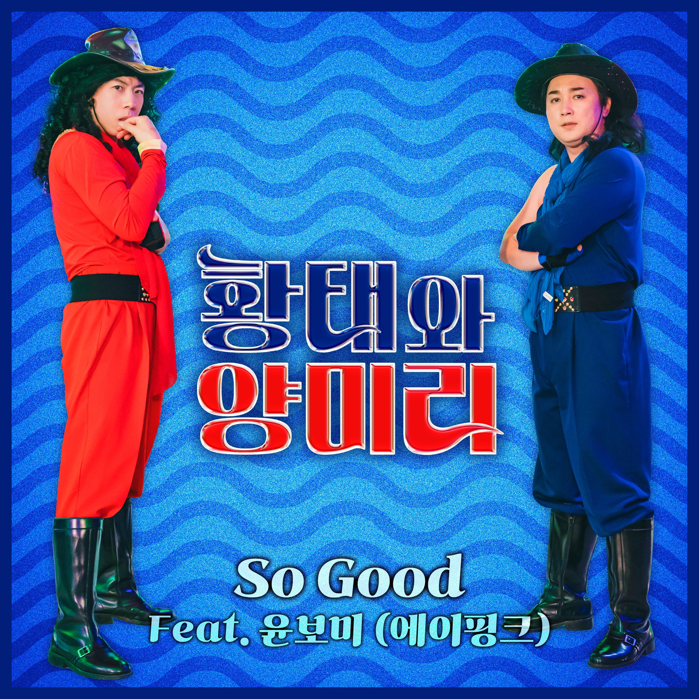[影音] 明太魚與玉筋魚 - So Good ft.尹普美