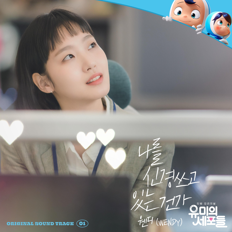 [情報] 柔美的細胞小將 OST Part.1 - Wendy