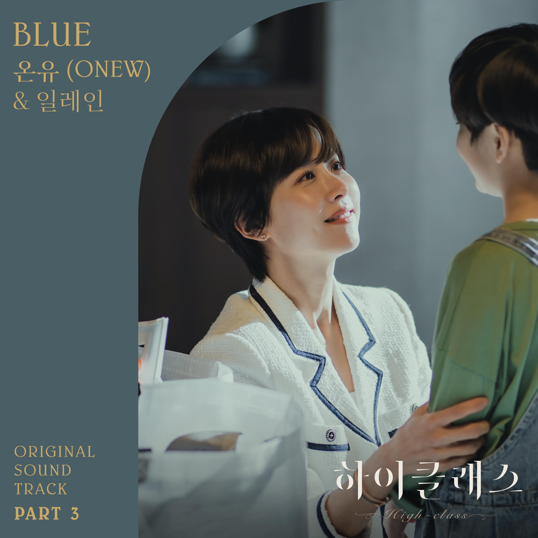 [情報] High Class OST Part.3 - 溫流, Elaine