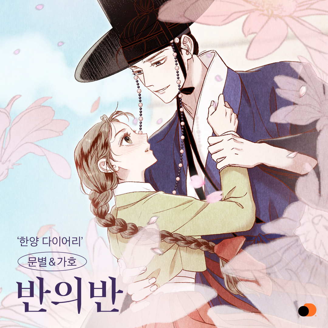[情報] 漢陽日記 OST Part.1 - 玟星, GAHO