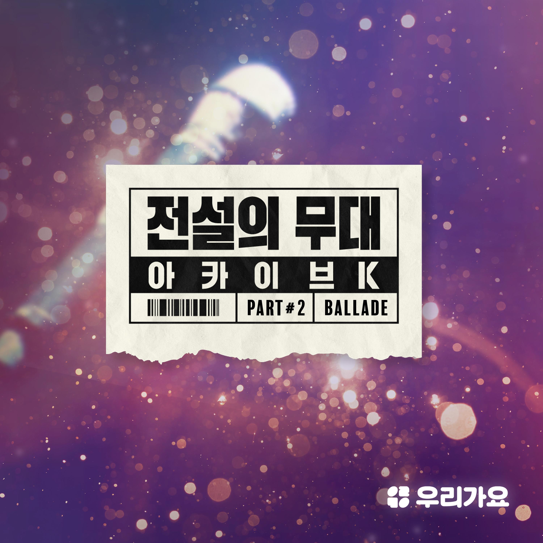 [情報] SBS傳說的舞台 Archive K Part.2 - 圭賢