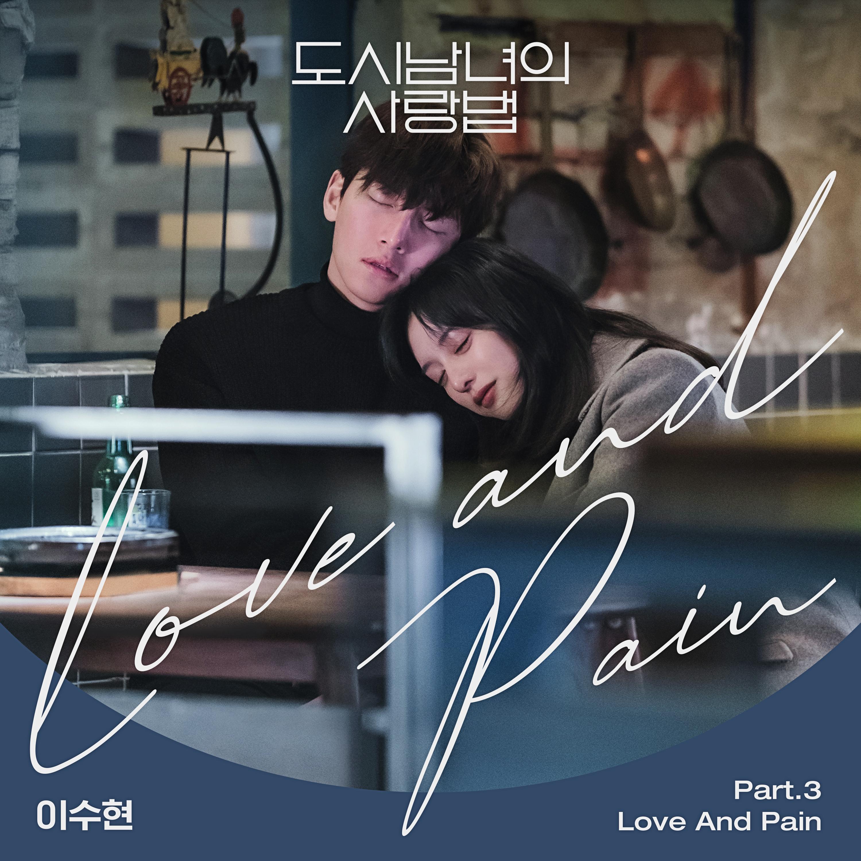[情報] 都市男女的戀愛法 OST Part.3 - 李秀賢