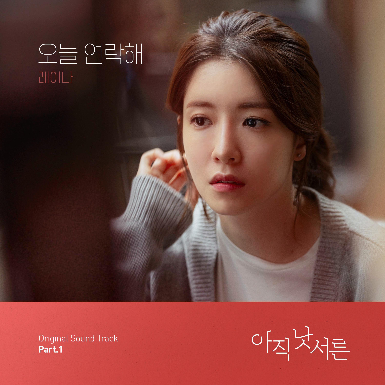 [情報] 剛剛三十歲 OST Part.1 - Raina