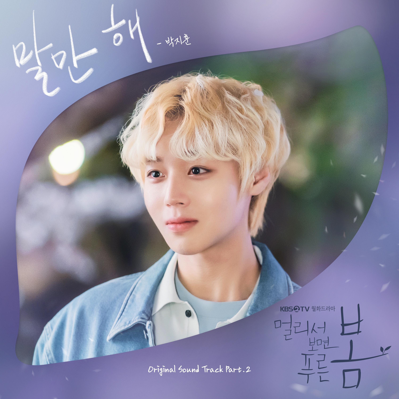 [情報] 遠看是蔚藍的春天 OST Part.2 - 朴志訓