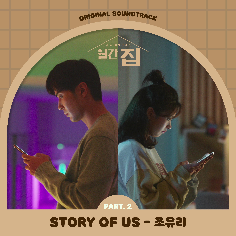[情報] 月刊家 OST Part.2 - 柔理