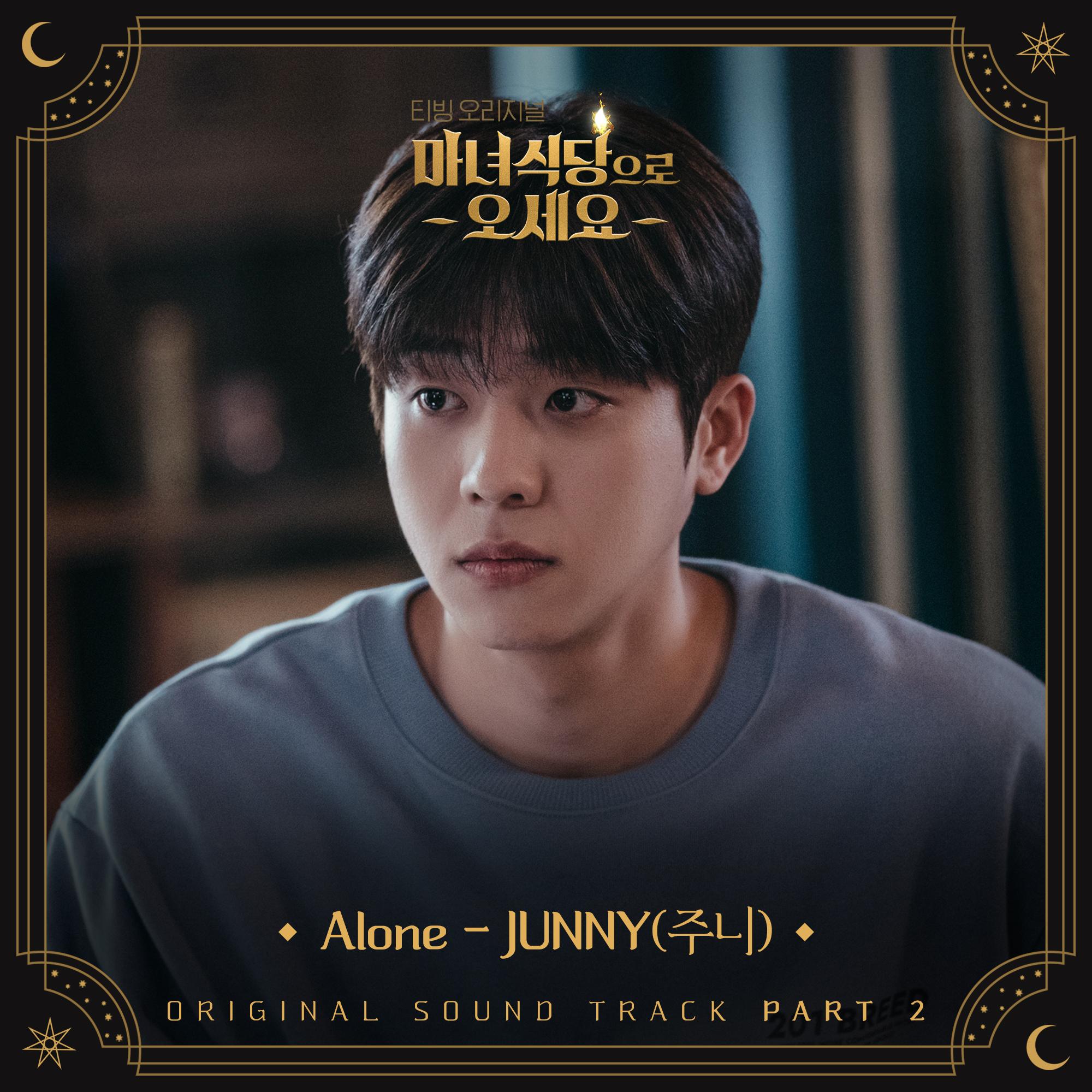 [情報] 來魔女食堂吧 OST Part.2 - JUNNY