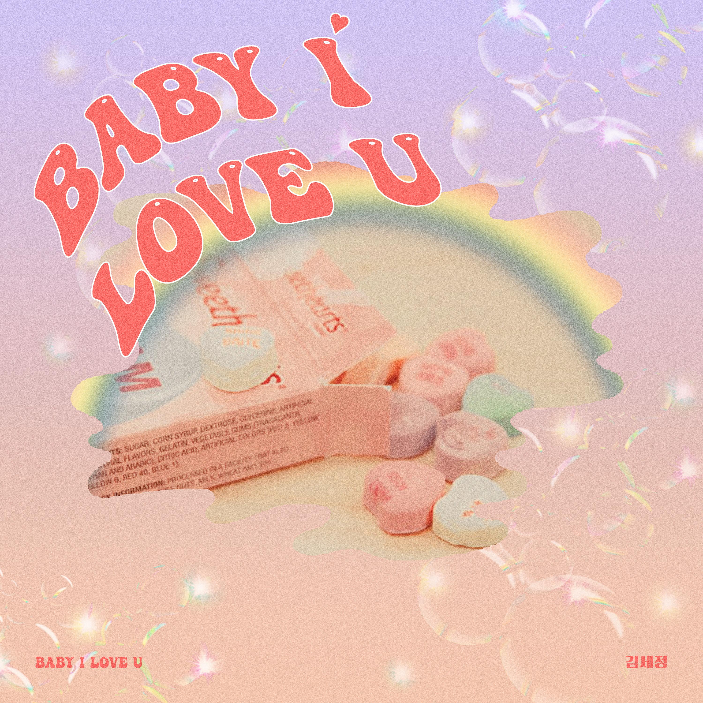 [情報] 金世正 - Baby I Love U