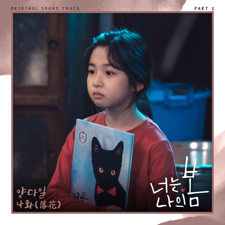 [情報] 你是我的春天 OST Part.5 - 梁多一