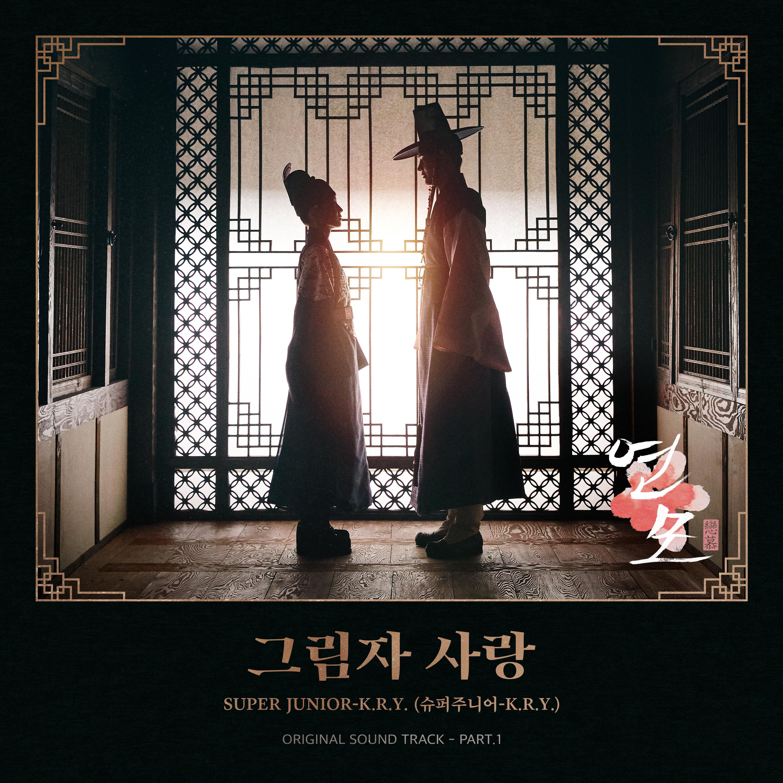 [影音] 戀慕 OST Part.1 - Super Junior K.R.Y.