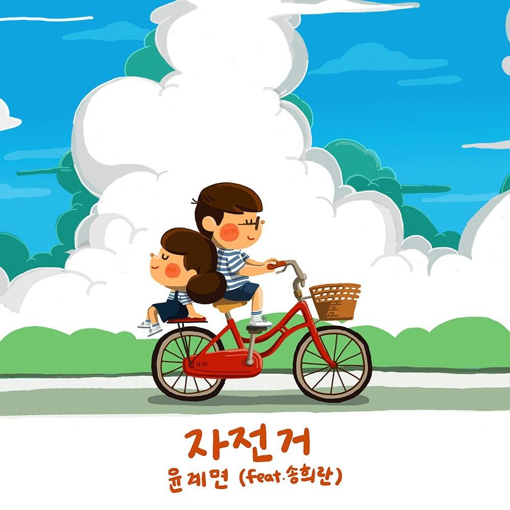 Yoon Kye Myun - 자전거