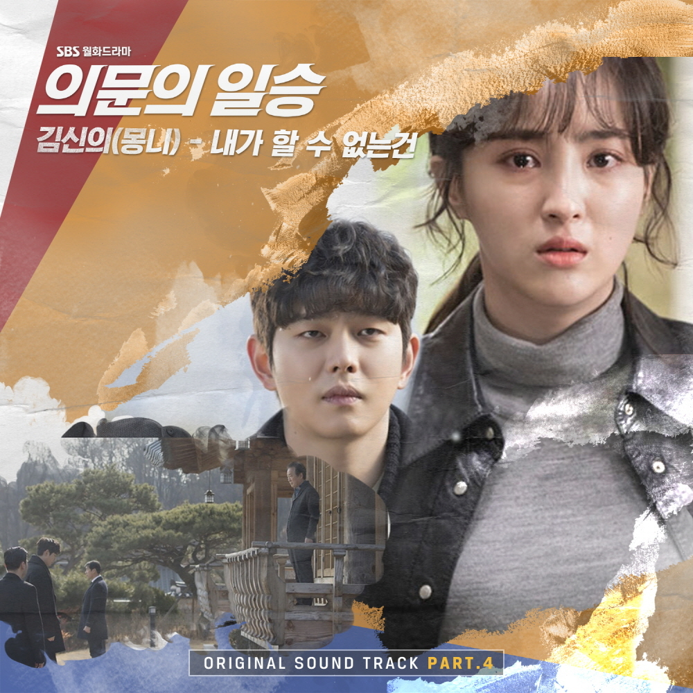 monni korean drama