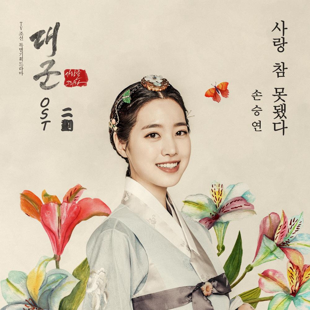 [影音] 大君 OST 二劃 - 孫勝妍