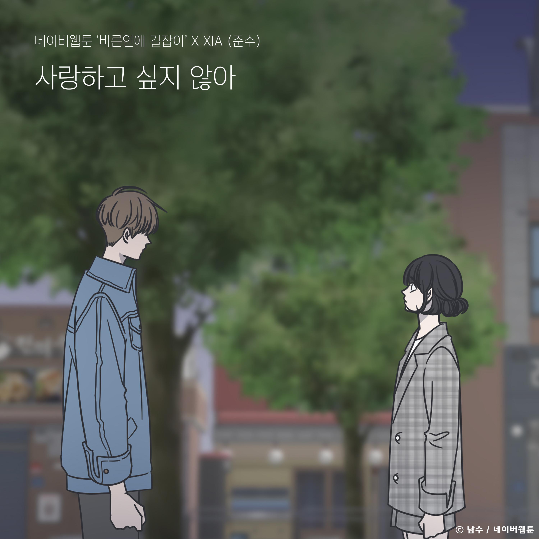 [情報] 標準戀愛指南 OST - XIA 俊秀