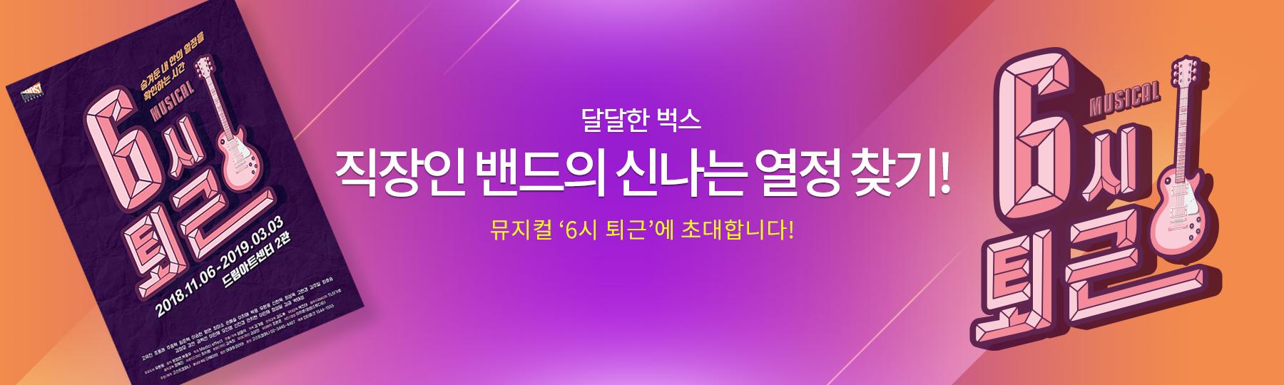 [달달1월]뮤지컬6시퇴근