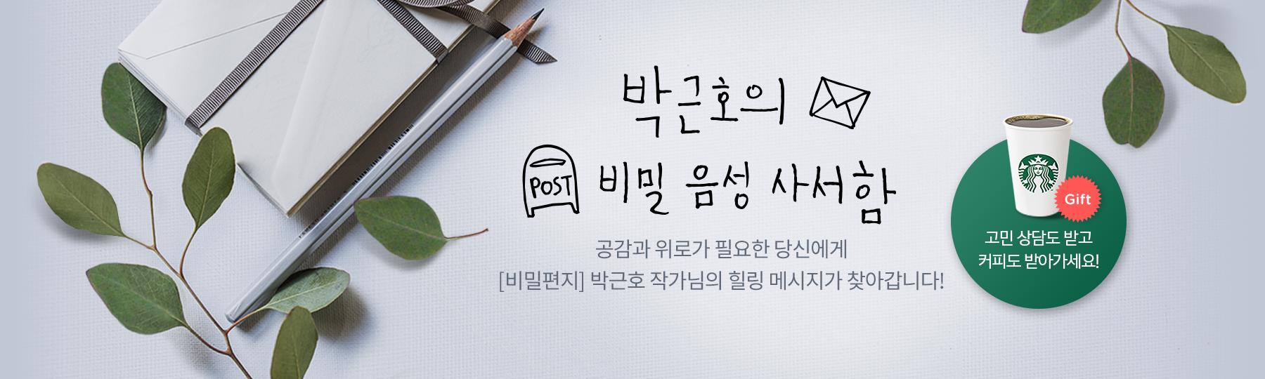 박근호작가_팟캐스트