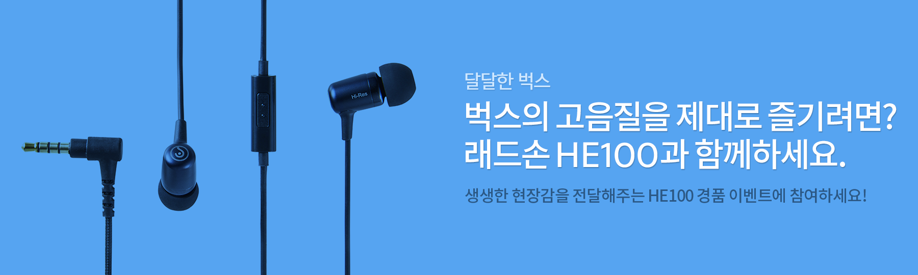 래드손 HE100 경품 이벤트