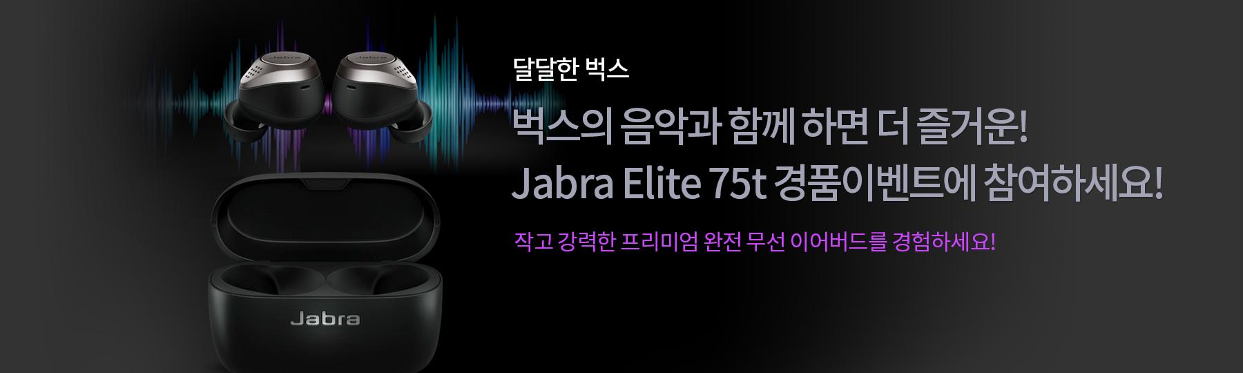 달달한1월 Jabra 75T 경품 이벤트