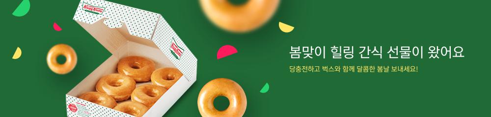 달달4월_크리스피