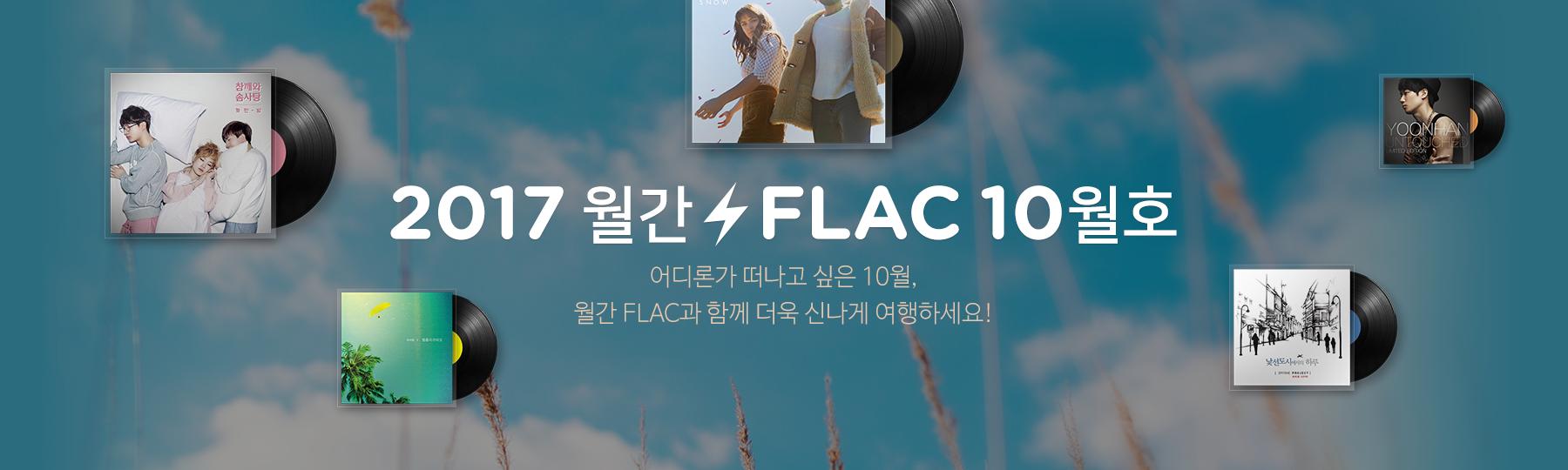 월간 FLAC 10월호(2017)