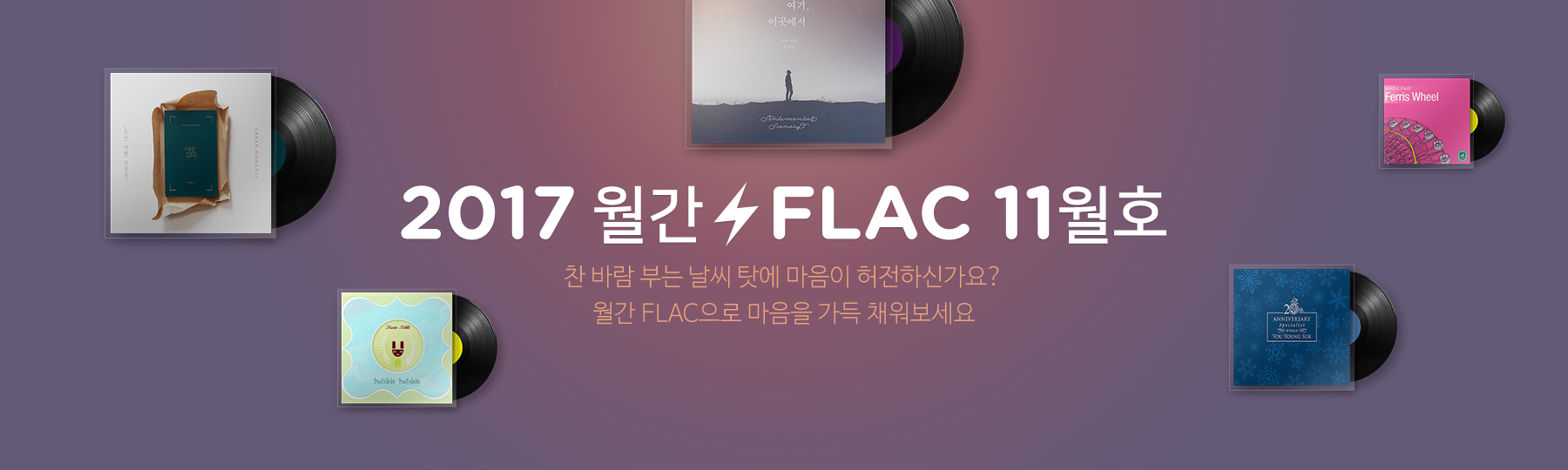 월간 flac 11월호