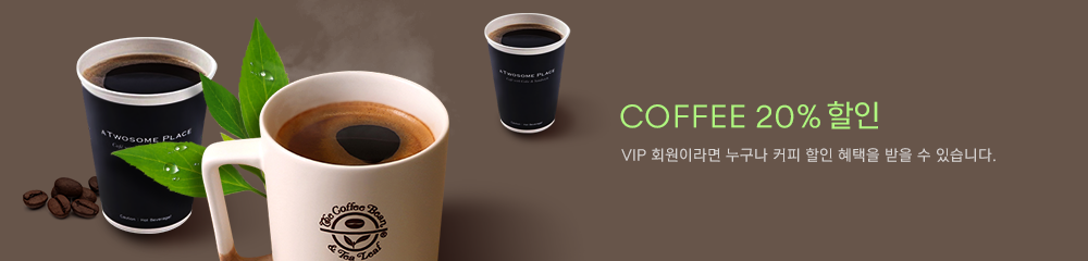 커피 20%할인 혜택