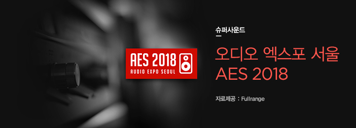 SuperSound ì¤ëì¤ ìì¤í¬ ìì¸ AES 2018
