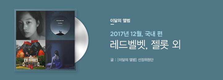 Monthly 2017년 12월 국내 편 - 레드벨벳, 젤롯 외
